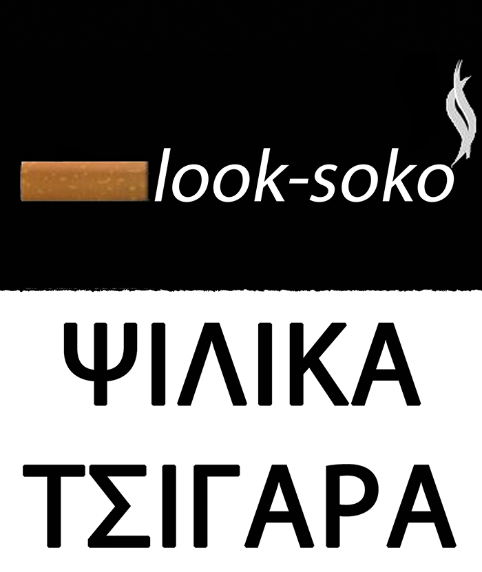 Look Soko