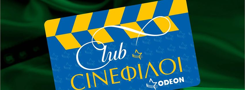 Club CINEΦΙΛΟΙ